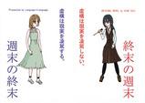 幻想少女小説『終末の週末』