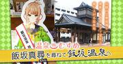 onsenmusume-iizakaonsen-report_eyecatch