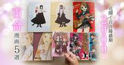 recommend-yuri5-2000nendai_eyecatch