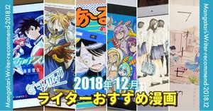 recommend-manga-2018-12_eyecatch