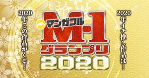 mangafull-m-1-2020_eyecatch
