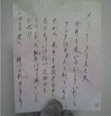 クリスマス@2006その1