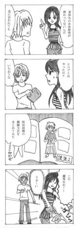 『真夜中のクワドラブルThe4コマ』/10年5月5日分