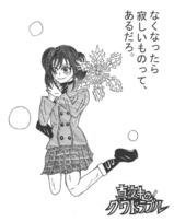 キービジュアル/アスミ