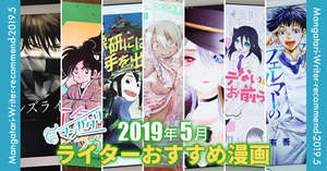 recommend-manga-2019-05_eyecatch
