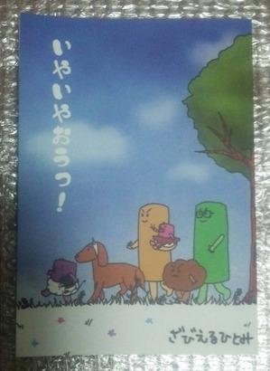 170201yochiyochi