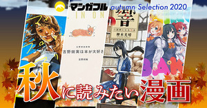 mangafull-autumn-2020_eyecatch_720