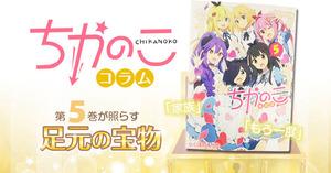 column-chikanoko-5_eyecatch2
