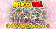 colum-dragonball-douzoku _eyecatch