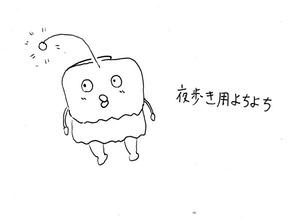 210914yochiyochi