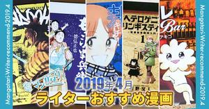 recommend-manga-2019-04_eyecatch