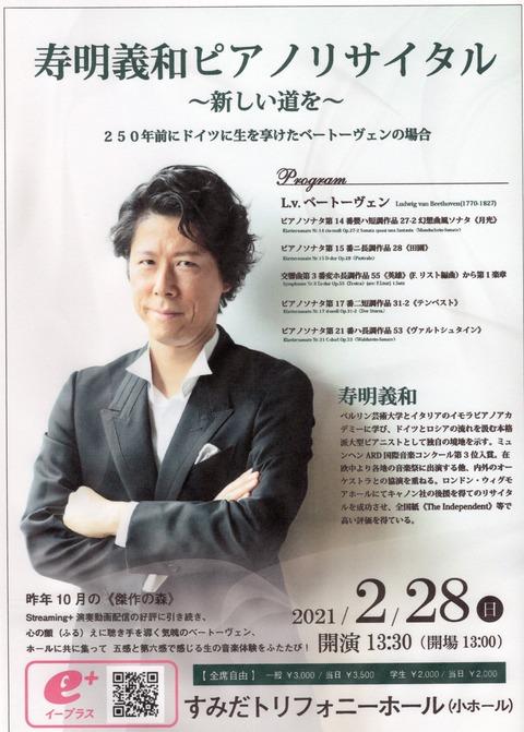2021-02-28壽明ピアノ