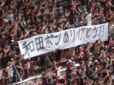 2012 J1-9 ホーム初観戦6