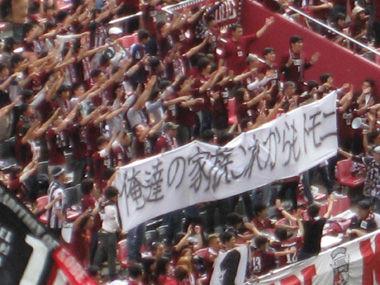 2012 J1-9 ホーム初観戦7