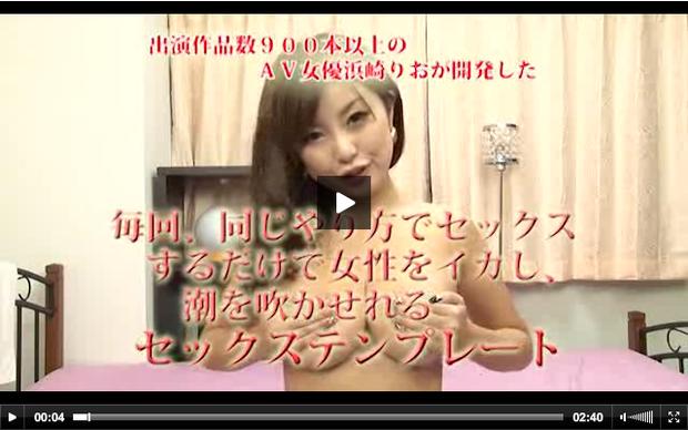 AV女優浜崎りおが開発した毎回、同じやり方でセックスするだけで女性をイカし、潮を吹かせれるセックステンプレート