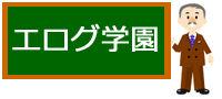 エログ学園
