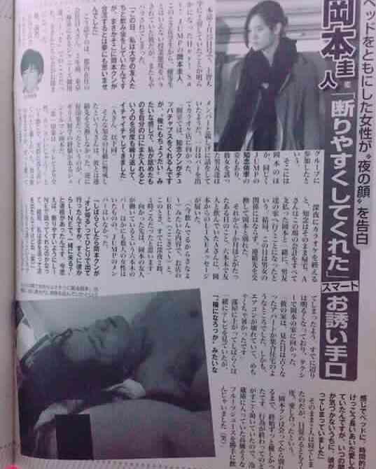 岡本圭人の週刊誌記事