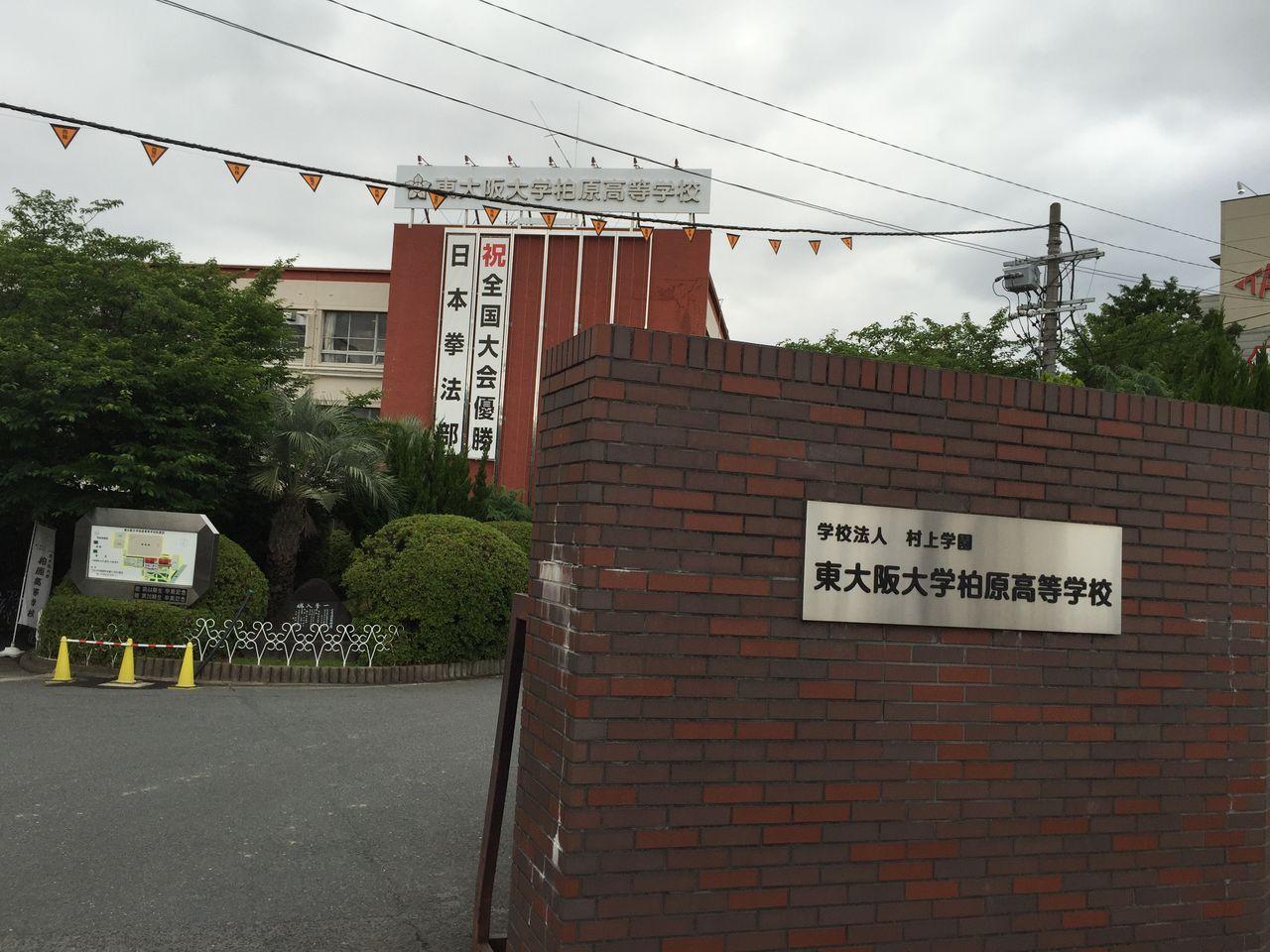 大学 学校 大阪 高等 東 柏原