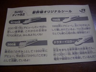 名古屋駅新幹線きっぷ売り場で貰ったシール裏面