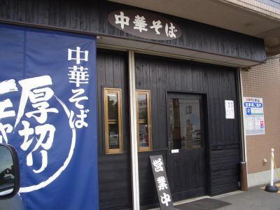 名古屋市守山区の四軒家にお店をかまえる中華そば 新谷
