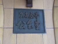 名古屋市昭和区にある名古屋市公会堂
