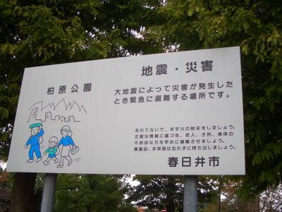春日井市にる朝宮公園の南に位置する柏原公園