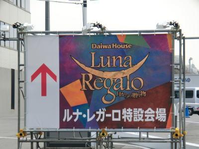 名古屋市東区のナゴヤドーム横の駐車場でのイベント