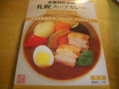 北海道旬鮮市場 札幌スープカレー
