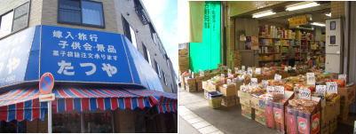 明道町の駄菓子問屋街