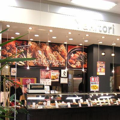 春日井市にある鳥惣菜専門店!北新地鳥屋 アピタ高蔵寺店
