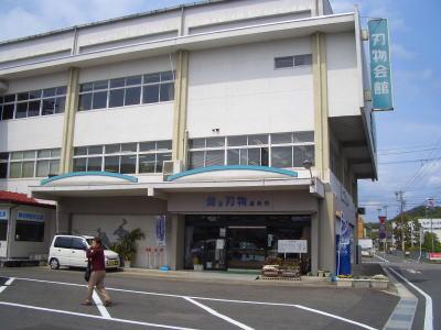 岐阜県関市にある刃物会館