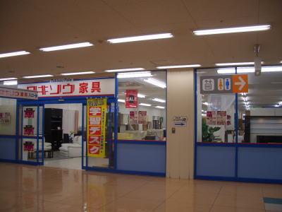 瀬戸市にあるタキソウパルクス瀬戸店