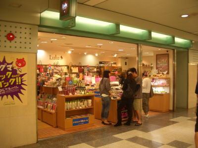 名古屋市中区にあるLuluセントラルパーク店