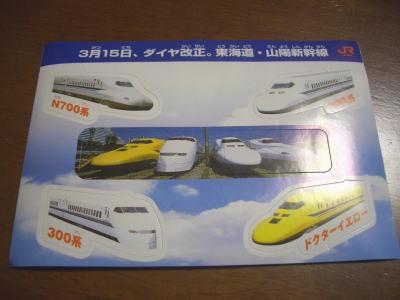 名古屋駅新幹線きっぷ売り場で貰ったシール