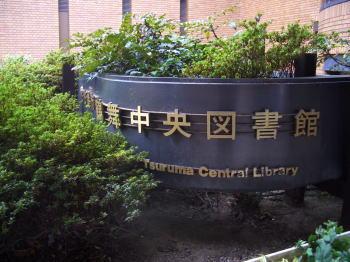 名古屋市昭和区にある名古屋市鶴舞中央図書館