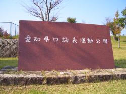 愛知県口論義運動公園