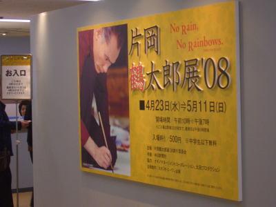 星が丘三越で催されている片岡鶴太郎展'08