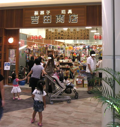 名古屋市西区にある吉田商店イオンモールmozoワンダーシティ店