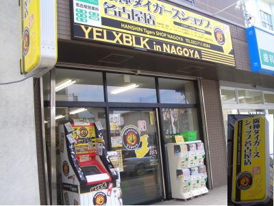 名古屋市東区にある阪神タイガースショップ名古屋店