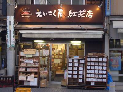 名古屋市千種区にあるえいこく屋紅茶店