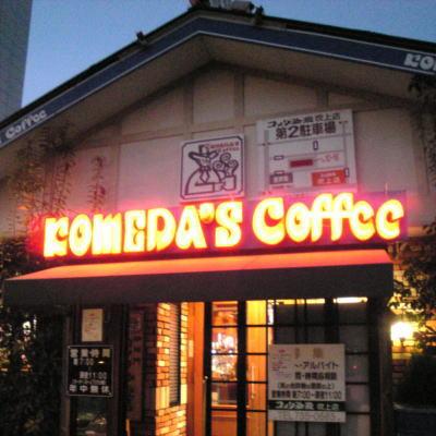 名古屋市千種区にあるコメダ珈琲 吹上店
