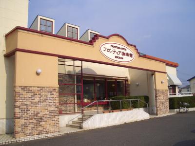 フロンティア珈琲館