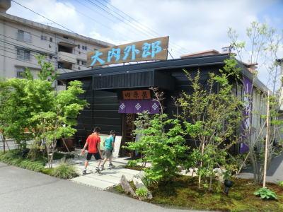 山口県にある田原屋 本店