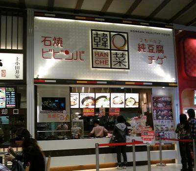 名古屋市西区にある韓菜(ハンチェ)mozoワンダーシティ店