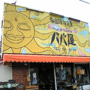 尾張旭市の無国籍雑貨屋 ババ屋