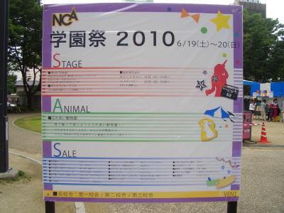 名古屋コミュニケーションアート専門学校の学園祭
