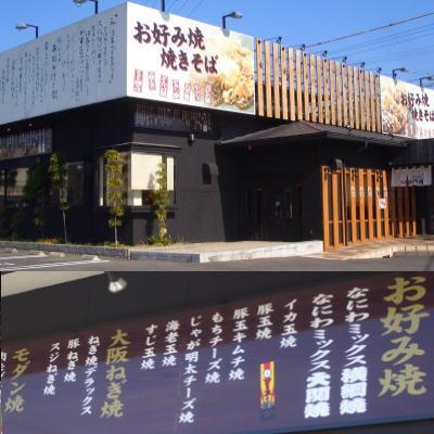 春日井市にあるお好み焼き本舗 春日井如意申店