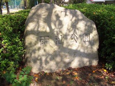 名古屋市守山区にある雨池公園