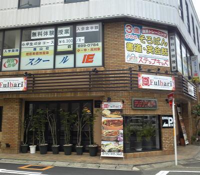 名古屋市緑区にあるFulbari 緑本店