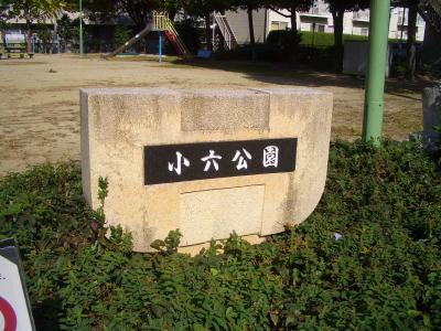 名古屋市守山区の小六公園